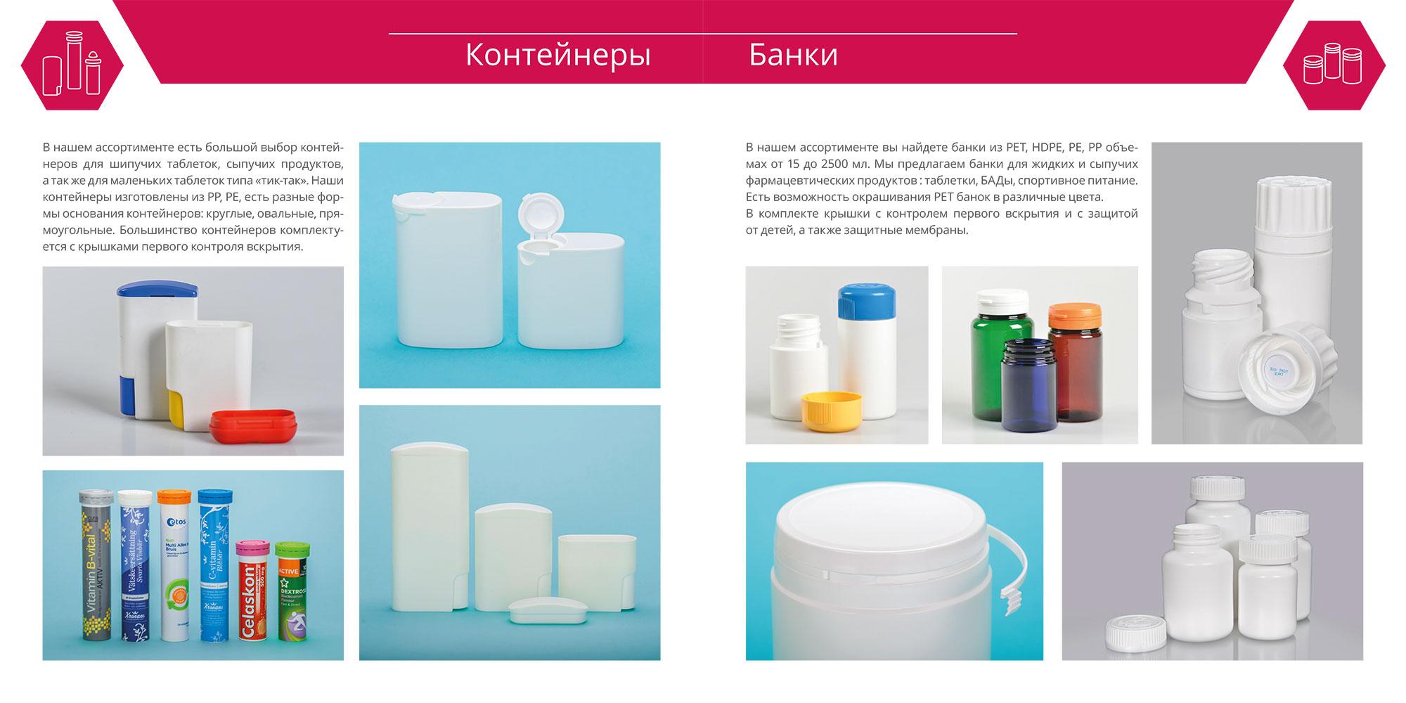 farmapak-katalog-21x21-4-5
