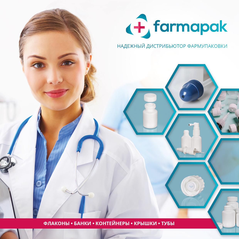 farmapak-katalog-21x21